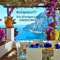 Good Morning, Table Decorations, Greek, Buen Dia, Bonjour, Good Morning Wishes, Greece, Dinner Table Decorations
