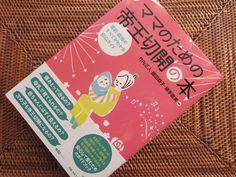 オーガニック派のママは自然分娩を目指している人も多いと思います。が、今や5人に1人は帝王切開で出産する時代。この「ママのための帝王切開の本」は日本で今のところ唯一と言っていい帝王切開に関する情報が網羅された本です。万一緊急帝王切開になってしまったら、ネットの情報よりこの本を読むのがおすすめです。