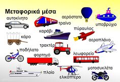 of FREE teaching resources for Early Years and Primary School teachers. What Is Transportation, Transportation Activities, English Lessons, English Words, Balloon Cars, Learn Greek, Primary School Teacher, Free Teaching Resources, Teaching Ideas