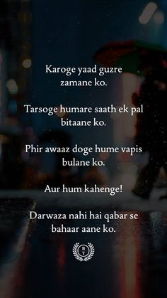Khush ho jayenge ap to ki hm nhi rhe koi match dekhne m apko distb nhi krega. Shyari Quotes, Pain Quotes, Hurt Quotes, Words Quotes, Life Quotes, Qoutes, Poetry Quotes, Sweet Quotes, Relationship Quotes