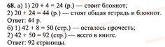 Ответ на задание 68 - Математика 5 класс Никольский