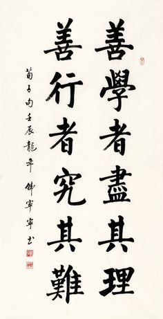 """Zi "" saying: "" Good scholars do their science, their deeds are difficult to study . Calligraphy Handwriting, Calligraphy Letters, Caligraphy, Typography Letters, Japanese Painting, Chinese Painting, Japanese Art, Chinese Brush, Chinese Art"