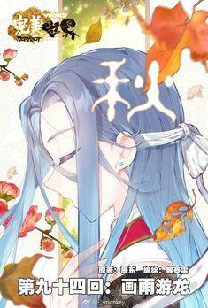 J_T Perfect World, Asian Art, Manga, Comics, Anime, Manga Anime, Manga Comics, Cartoon Movies, Cartoons