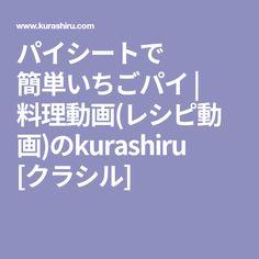 パイシートで 簡単いちごパイ | 料理動画(レシピ動画)のkurashiru [クラシル]