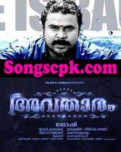 Avatharam Malayalam Movie Poster