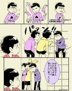 「おそ松さん詰め4」/「針山」の漫画 [pixiv]