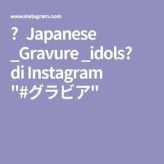 "👙Japanese _Gravure _idols👙 di Instagram ""#グラビア"" Gravure Idol, Japanese, Instagram, Japanese Language"