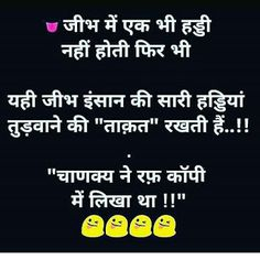 Hindi Chutkule, Hindi Jokes, Latest Hindi Jokes, 2019 Best Jokes - BaBa Ki NagRi Hindi Chutkule, Jokes In Hindi, Jokes Images, Very Funny Jokes, Sufi, Really Funny, Funny Pictures, Funny Quotes, Thoughts