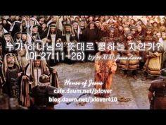 [마태복음] 누가 하나님의 뜻대로 행하는 자인가 (마 27장 11-26절) by 뉴저지 Jesus Lover