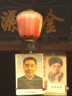Portraits and A Red Lantern - China
