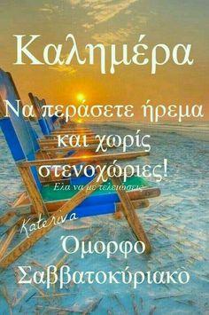 Good Night, Good Morning, Psychology, Album, Greek, Facebook, Beautiful, Nighty Night, Buen Dia