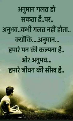 Best Of Hindi Thoughts And Quotes Hindi Thought Hd Wallpaper
