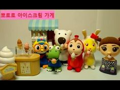 [HD] 뽀로로 아이스크림 가게 콩순이 코코몽 Pororo ice cream parlor 宝露露,Popolo, Пороро, ポロ...