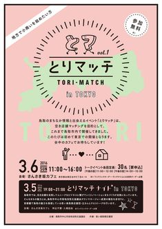 【とりマッチ in 東京 3/6開催!】鳥取の空き店舗マッチングを目的として、これまで鳥取市内で開催してきたイベント「とりマッチ」。このたびは初めて東京での開催となります。鳥取と所縁のある様々なゲス