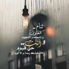 Best Lyrics Quotes, Quran Quotes Love, Funny Arabic Quotes, Quran Wallpaper, Islamic Quotes Wallpaper, Best Islamic Images, Islamic Pictures, Beautiful Morning Messages, Cute Black Wallpaper