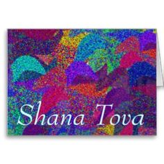 greetings rosh hashanah 2017