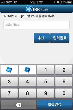 IBK 기업은행 보안 Keypad