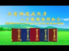 """[Eastern Lightning] Hymn of God's Word """"Only When God Is Incarnated Can ... Website: http://www.holyspiritspeaks.org/ YouTube: https://www.youtube.com/godfootstepsen  Facebook: https://www.facebook.com/godfootstepsen Twitter: https://twitter.com/churchAlmighty Blog: http://en.blog.hidden-advent.org/  Forum: https://www.godfootsteps.org/eforums/  Email: info@kingdomsalvation.org"""