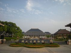 Hubei Provincial Museum (Chinese: 湖北省博物馆) is one of the best-known museums in China, with a large amount of State-level historic and cultural relics. Established in 1953, the museum moved to its present location in 1960 and gained its present name in 1963. The museum is located in the Wuchang District of Wuhan, Hubei Province, not far from the west shore of Wuhan's East Lake.