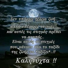 Good Night, Good Morning, Greek Words, Greek Quotes, Picture Quotes, Affirmations, Thankful, Advice, Relationship