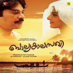 Mamotty starrer Balyakalasakhi (2014) music album released #balyakalasakhi #malayalamsongs
