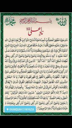 Islam Hadith, Allah Islam, Islam Quran, Hazrat Imam Hussain, Hazrat Ali, Beautiful Names Of Allah, Beautiful Prayers, Islamic Phrases, Islamic Quotes