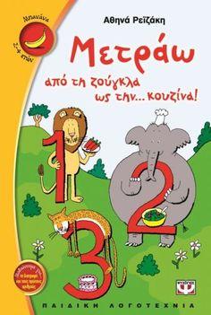 ΜΕΤΡΑΩ ΑΠΟ ΤΗ ΖΟΥΓΚΛΑ ΩΣ ΤΗΝ... ΚΟΥΖΙΝΑ Στη ζούγκλα οι ελέφαντες χρειάζονται επειγόντως δίαιτα. Στο δάσος οι λύκοι ξαφνικά έγιναν χορτοφάγοι. Στην αυλή οι κότες βαρέθηκαν το σιτάρι και ψάχνουν για κάτι καινούριο. Childrens Books, Fairy Tales, Family Guy, Comics, Fictional Characters, Fairies, Greek, Children's Books, Faeries