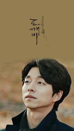 Gong Yoo/Gong Ji Choel