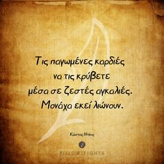 Boy Quotes, Words Quotes, Life Quotes, Perfect Word, Pillow Quotes, Greek Quotes, True Words, Funny Photos, Picture Quotes