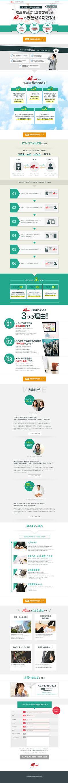 A8.net|WEBデザイナーさん必見!ランディングページのデザイン参考に(シンプル系)