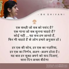 BK Sister Shivani is a senior Rajyoga teacher appeared in a TV series called 'Awakening with Brahma Kumaris' started in year She is a Spiritual Guide & Mentor. Osho Hindi Quotes, Motivational Quotes In Hindi, Bff Quotes, Sister Quotes, Spiritual Quotes, Wisdom Quotes, Words Quotes, Inspirational Quotes, Truth Quotes