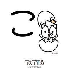 こ (Ko)  #Japanese #Hiragana #Cat #Crown #TOTTO #GIGIO #LineStickers #LineSticker #Ko #Co #cute #kitten #kitty #cockadoodledoo #hen #cock #chicken #egg #コケコッコー