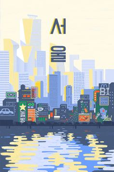 Discover recipes, home ideas, style inspiration and other ideas to try. City Illustration, Graphic Design Illustration, Korean Illustration, Graphic Design Posters, Graphic Design Inspiration, Seoul Wallpaper, Posca Art, South Korea Travel, Seoul Music Awards