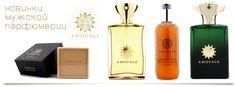 Blog - Amouage - роскошная парфюмерия для мужчин - Косметика для Всех - косметика и бижутерия