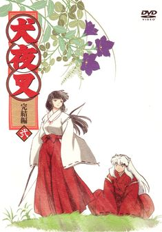 cover of Inuyasha final act DVD 2 Inuyasha And Kikyo, Kagome And Inuyasha, Miroku, Kagome Higurashi, Animated Cartoons, Anime Artwork, Anime Shows, Doujinshi, Mobile Wallpaper