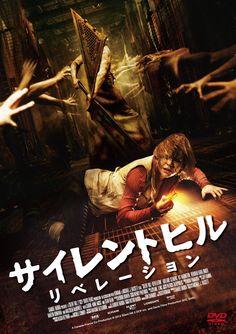 Silent Hill Revelation - japanese DVD cover