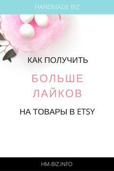 kak-poluchit'-bol'she-laykov-na-tovary-v-etsy