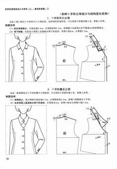 [转载]世界经典服装设计与纸样<wbr>基础原理篇<wbr>下集<wbr><wbr><wbr>(领)1