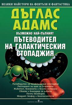 """Ето ги най-после в едно издание - петте бестселъра от серията """"Галактически стопаджия"""" на Дъглас Адамс. Като допълнителен бонус ще откриете зашеметяващо откровено интервю със самия автор, в което той разкрива подробности от кухнята на комичния радио-сериал, вдъхновил книгата. Но това не е всичко! Ще получите и една история за Зейфод Бийблброкс - двуглавият и трирък бивш президент на Галактиката - която ще ви накара да се кискате до припадък. Сагата започва и свършва…"""