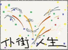二分區技術之學習美髮要了解的技術知識 Zi 字媒體 Arabic Calligraphy, Arabic Calligraphy Art