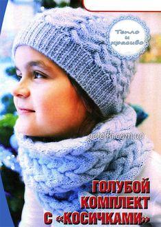 Детский комплект - шапка и снуд с косами. Описание, схемы