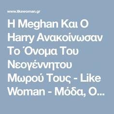 Η Meghan Και Ο Harry Ανακοίνωσαν Το Όνομα Του Νεογέννητου Μωρού Τους - Like Woman - Μόδα, Ομορφιά, Γυναίκα, Διατροφή