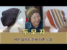 Two hat, Different feelings Crochet Patterns, Crochet Hats, Beanie, Blouse, Caps Hats, Knitting Hats, Crochet Pattern, Blouses, Beanies