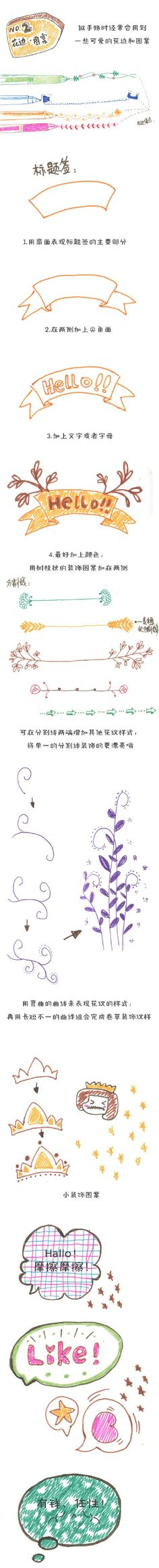 【资源】(2.5更新)超实用手帐小插画,超简单学起来!