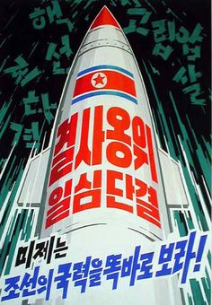 American imperialists, see the national power of North Korea!,  2003