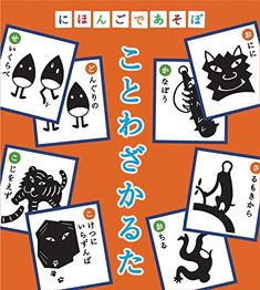 日本語のことわざが遊びの中で覚えられる「ことわざかるた」。Amazonで約1,250円。
