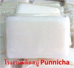 สบู่น้ำนมข้าว สบู่กลูต้า  สบู่ผิวขาว  สบู่พัณณิชา  โรงงานผลิตสบู่ Punnicha Soap