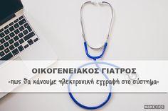 Πως δηλώνω οικογενειακό γιατρό ηλεκτρονικά με κωδικούς taxisnet Health And Wellness, Health Fitness, Tips, How To Make, Advice, Health And Fitness, Fitness