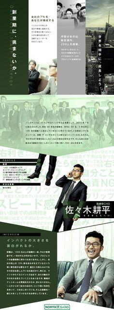 株式会社ノースサンド/ITコンサルタント(前職給与保証)の求人PR - 転職ならDODA(デューダ)