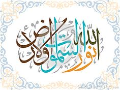Islamic Calligraphy,Translation:Allah is the Light of the heavens and the earth form one